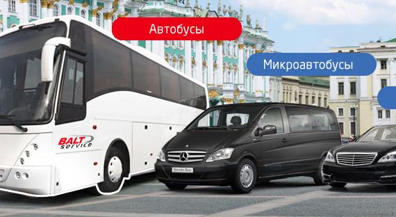 Заказ автобусов в Петербурге для туристов и сотрудников