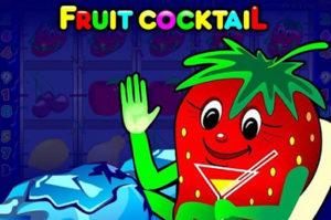 Отдохни с фруктовым коктелем!